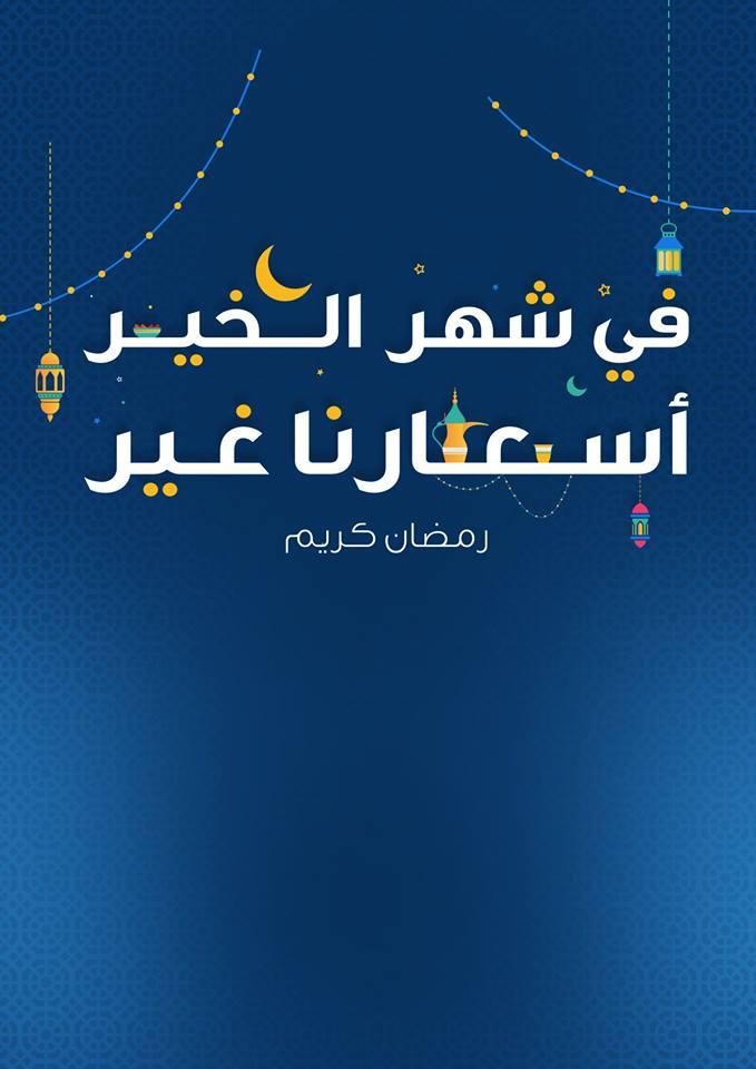 أحدث عروض كارفور السعودية الإسبوعية بمناسبة شهر الخير