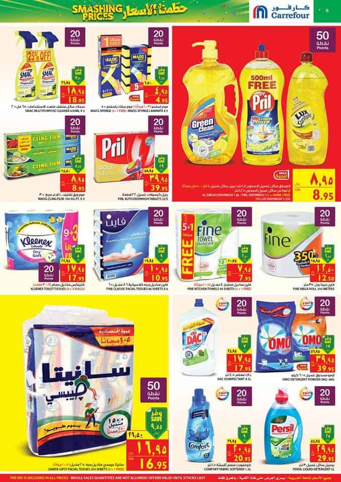 كتالوج كارفور السعودية Carrefour مارس 2019 _حطمنا الأسعار