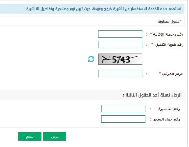 الاستعلام عن صدور تأشيرة خروج وعودة