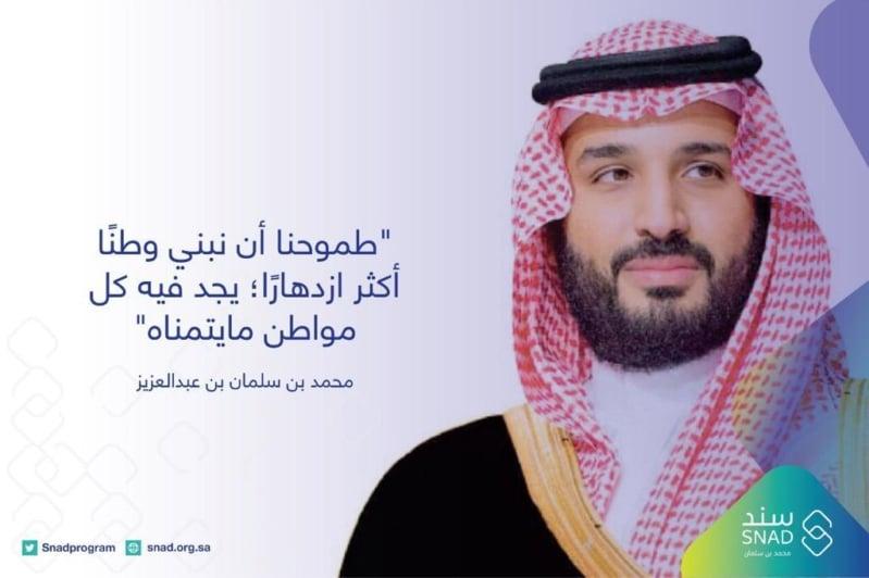 سند محمد بن سلمان