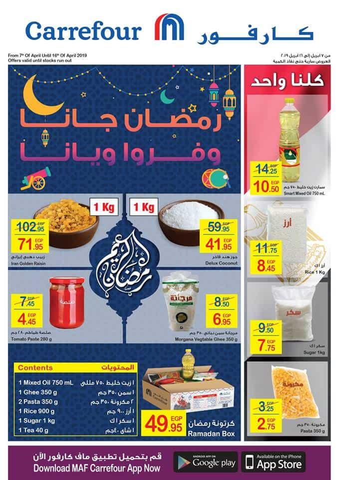 مجلة رمضان جانا 2019 _عروض كارفور مصر