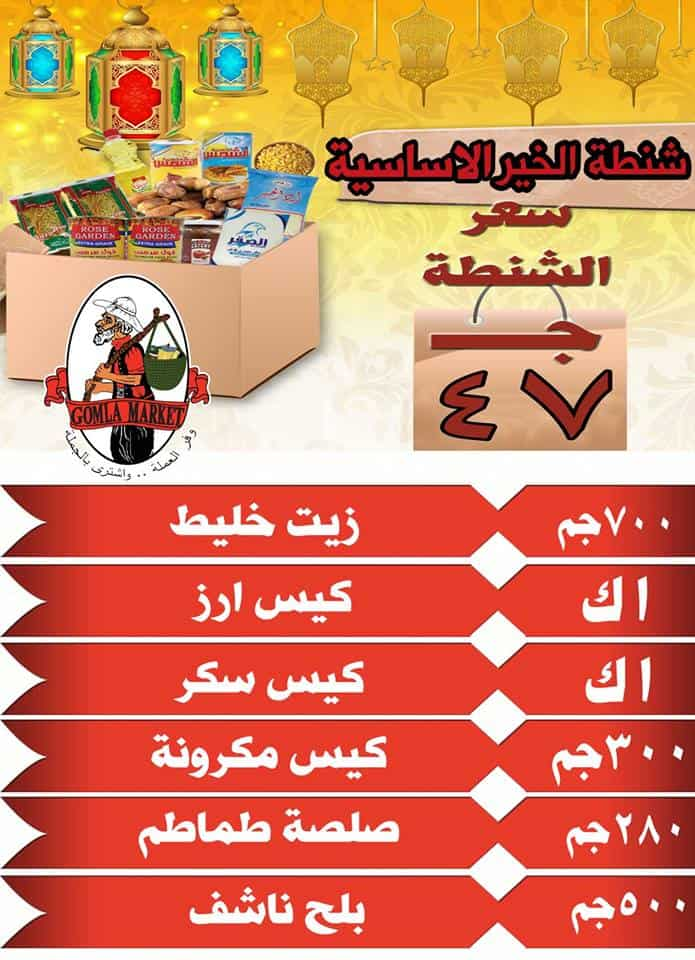 عروض شنط رمضان 2019 فى جميع هايبرات مصر