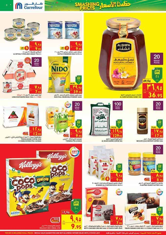 عروض كارفور السعودية Carrefour أبريل ترفع شعار حطمنا الأسعار .. إليكم كتالوج كارفور السعودية
