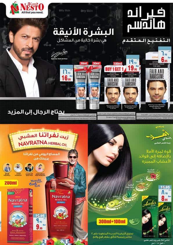 أولأ عروض نستو الرياض 9 أبريل 2019 _عروض الصيف والجمال