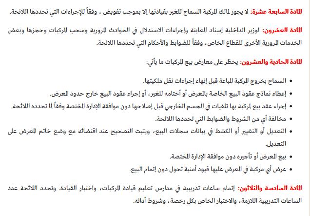 تعديلات نظام المرور الجديد بالمملكة العربية السعودية