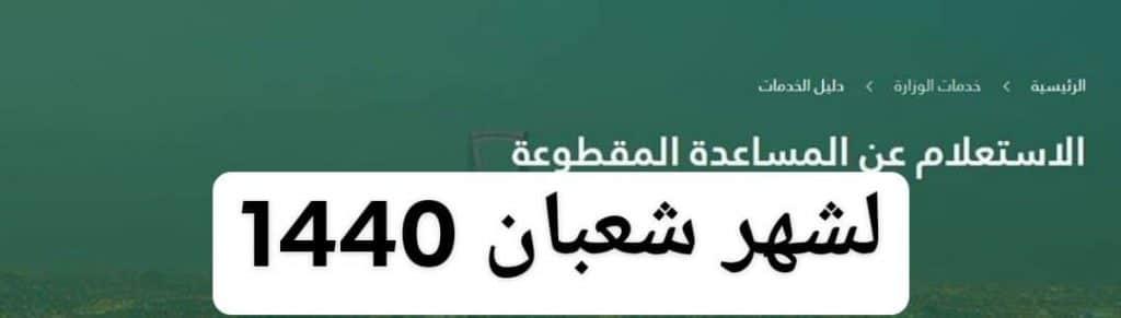 الاستعلام عن المساعدة المقطوعة 1440 لشهر شعبان _ وزارة العمل والتنمية