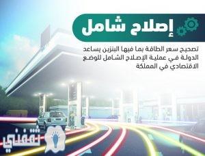 أسعار البنزين الجديدة في شركة أرامكو السعودية