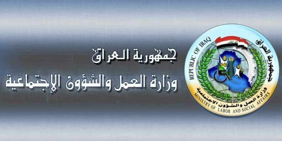وزارة العمل والشؤون الاجتماعية 14