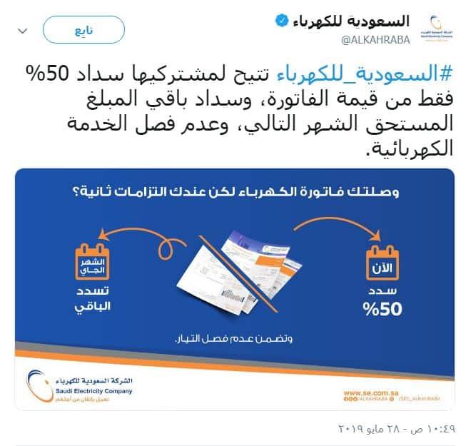 #السعودية_للكهرباء
