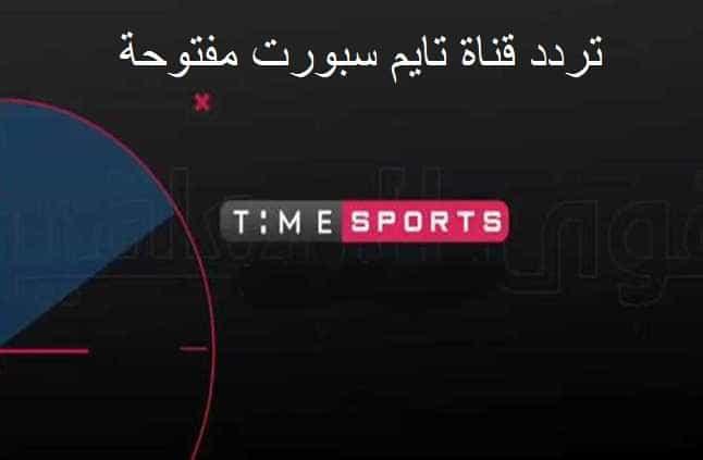 قناة تايم سبورت تردد 2019