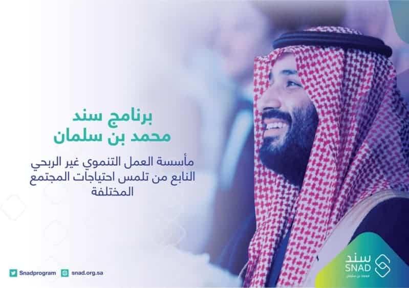 هل هناك سن معين للزوج والزوجة للحصول على دعم سند محمد بن سلمان؟