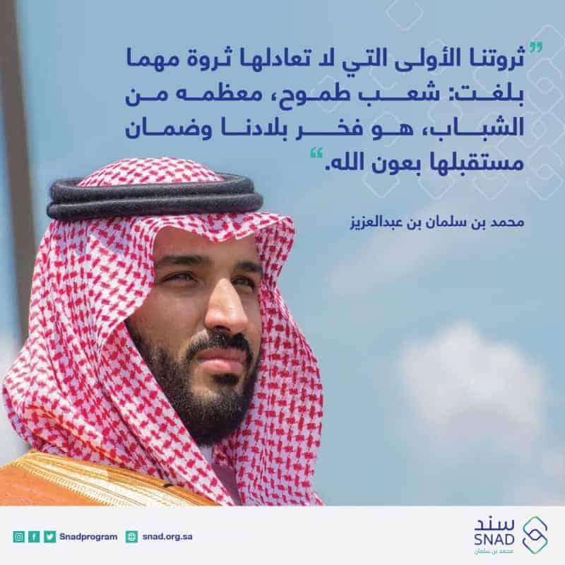 تفاصيل الدفعة الـ5 من سند الأمير محمد بن عبد العزيز