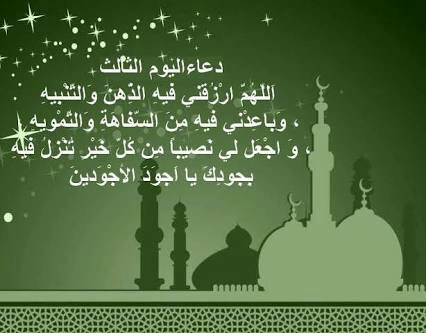 دعاء اليوم الثالث رمضان 2019 ٢٠١٩٠٥٠٧_٢�