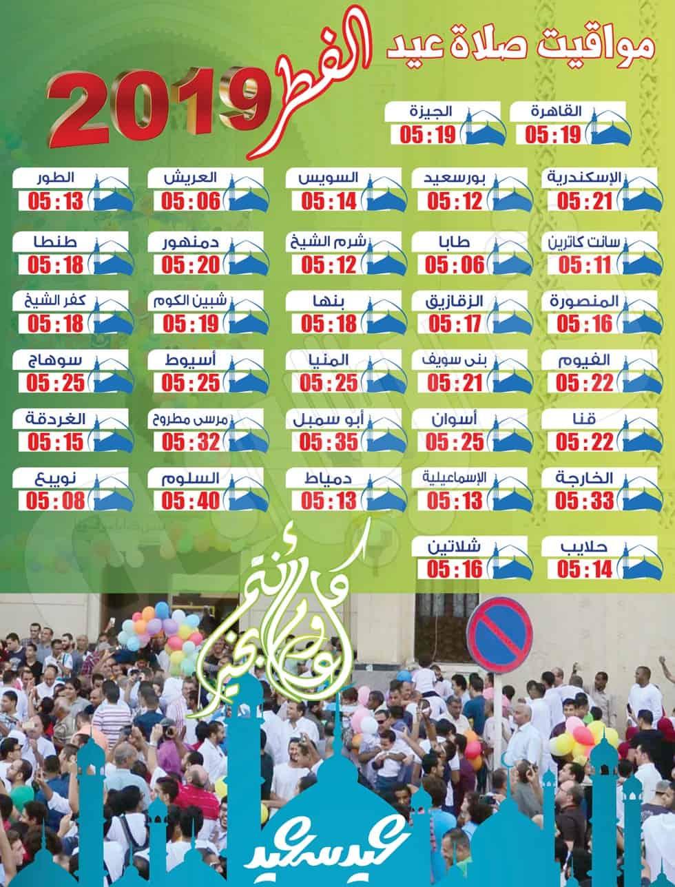 موعد صلاة العيد في مصر
