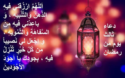 دعاء اليوم الثالث رمضان 2019 images-5.jpeg