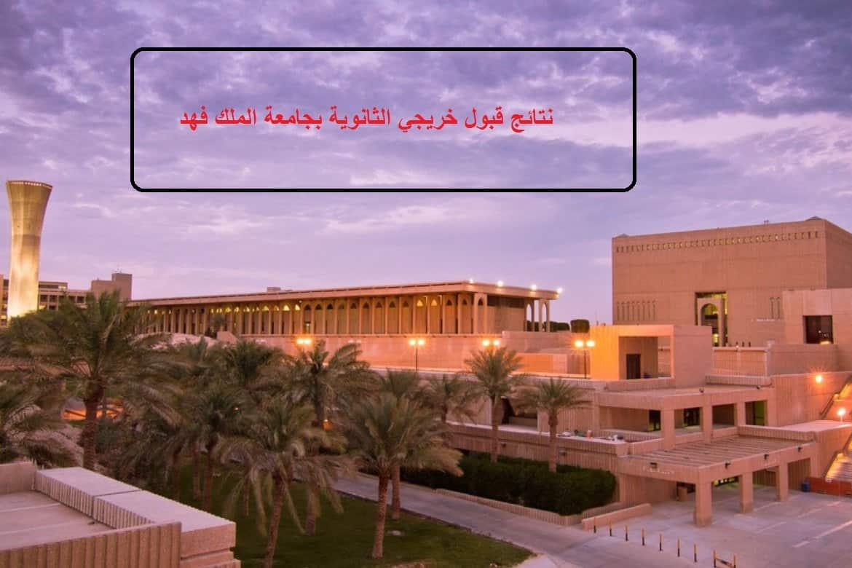 نتائج قبول خريجي الثانوية بجامعة الملك فهد للبترول والمعادن