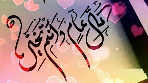أجمل صور عيد الفطر 2019 خلفيات وبطاقات تهنئة بعيد الفطر للأصدقاء