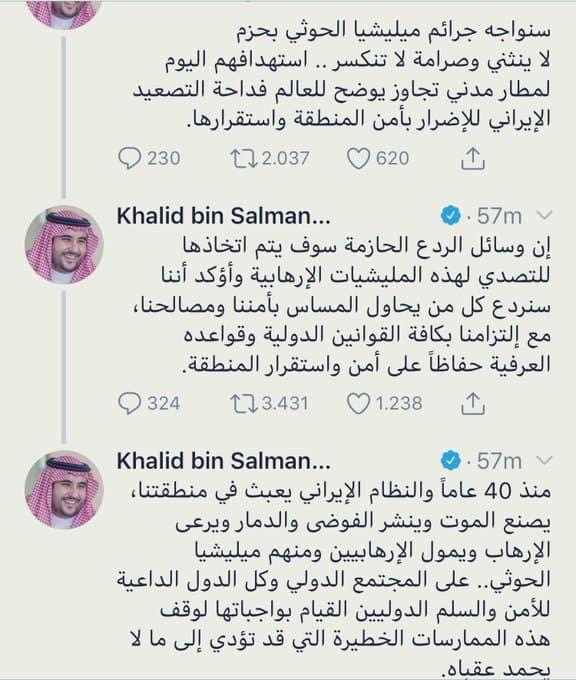 وفاة حفيد العاهل السعودي السابق في ظروف غامضة