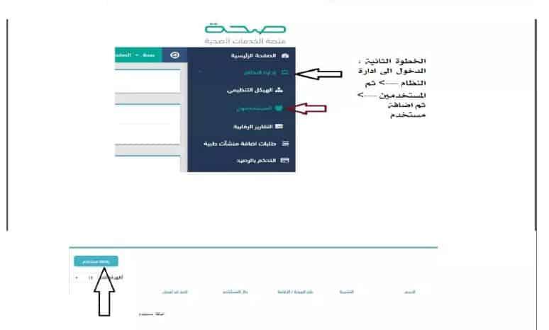 تسجيل الإجازات المرضية عبر منصة seha