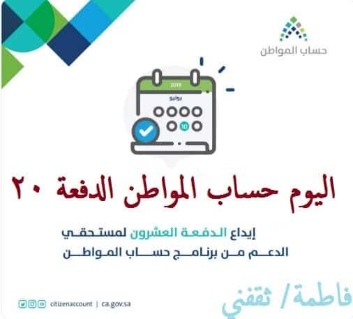 226b6f171 استعلام حساب المواطن الدفعة 20 لشهر يوليو 2019 ورابط التسجيل في دفعة شهر  أغسطس
