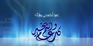 رسائل عيد الأضحي المبارك 1440هـ - 2019 م