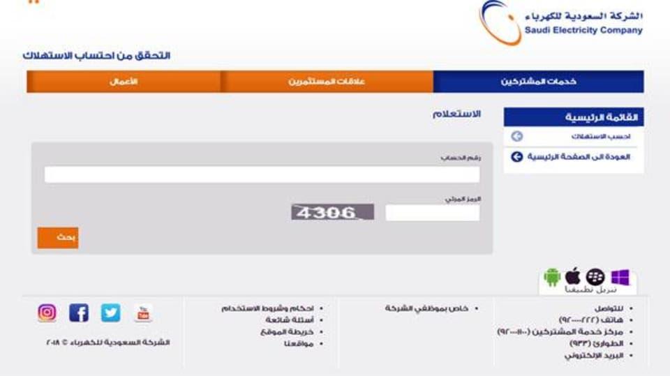 الاستعلام عن فاتورة الكهرباء برقم الحساب من موقع الشركة السعودية للكهرباء