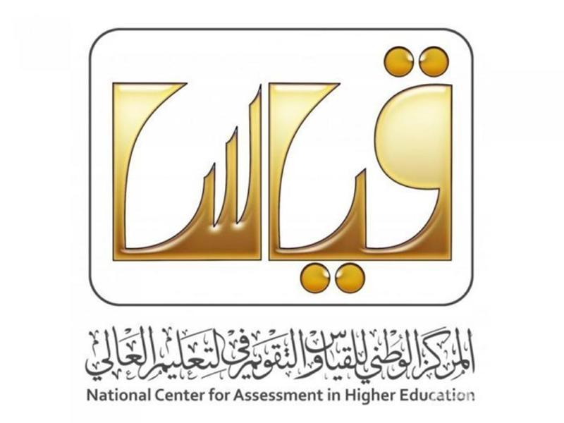التسجيل لاختبارات كفايات للمعلمين والمعلمات واختبار رخصة المعلم