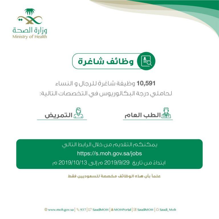 وظائف وزارة الصحة 1441