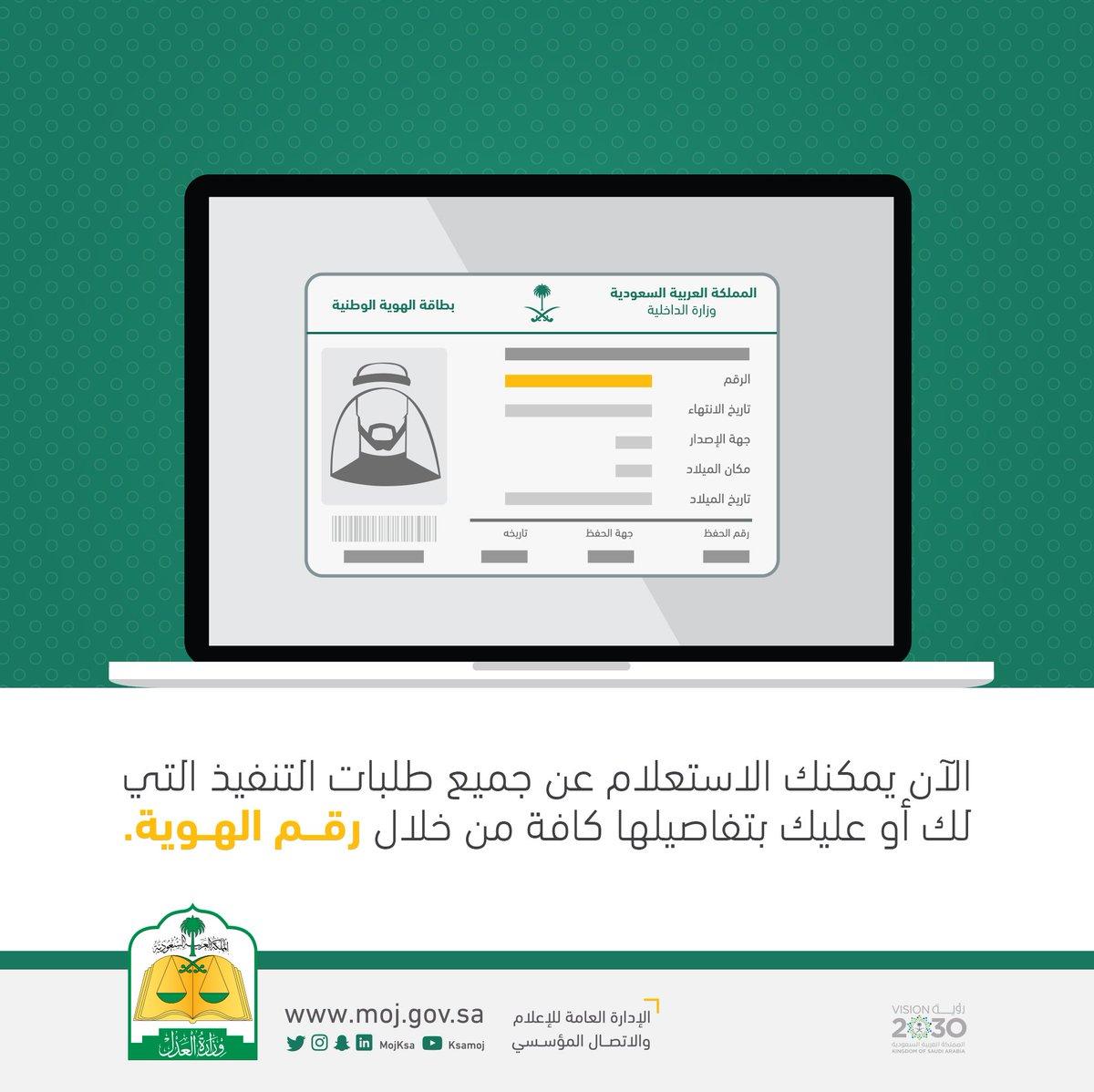 الاستفسار عن إيقاف خدمات برقم الهوية من خلال وزارة الداخلية السعودية الاستعلام عن التعاميم برقم الهوية