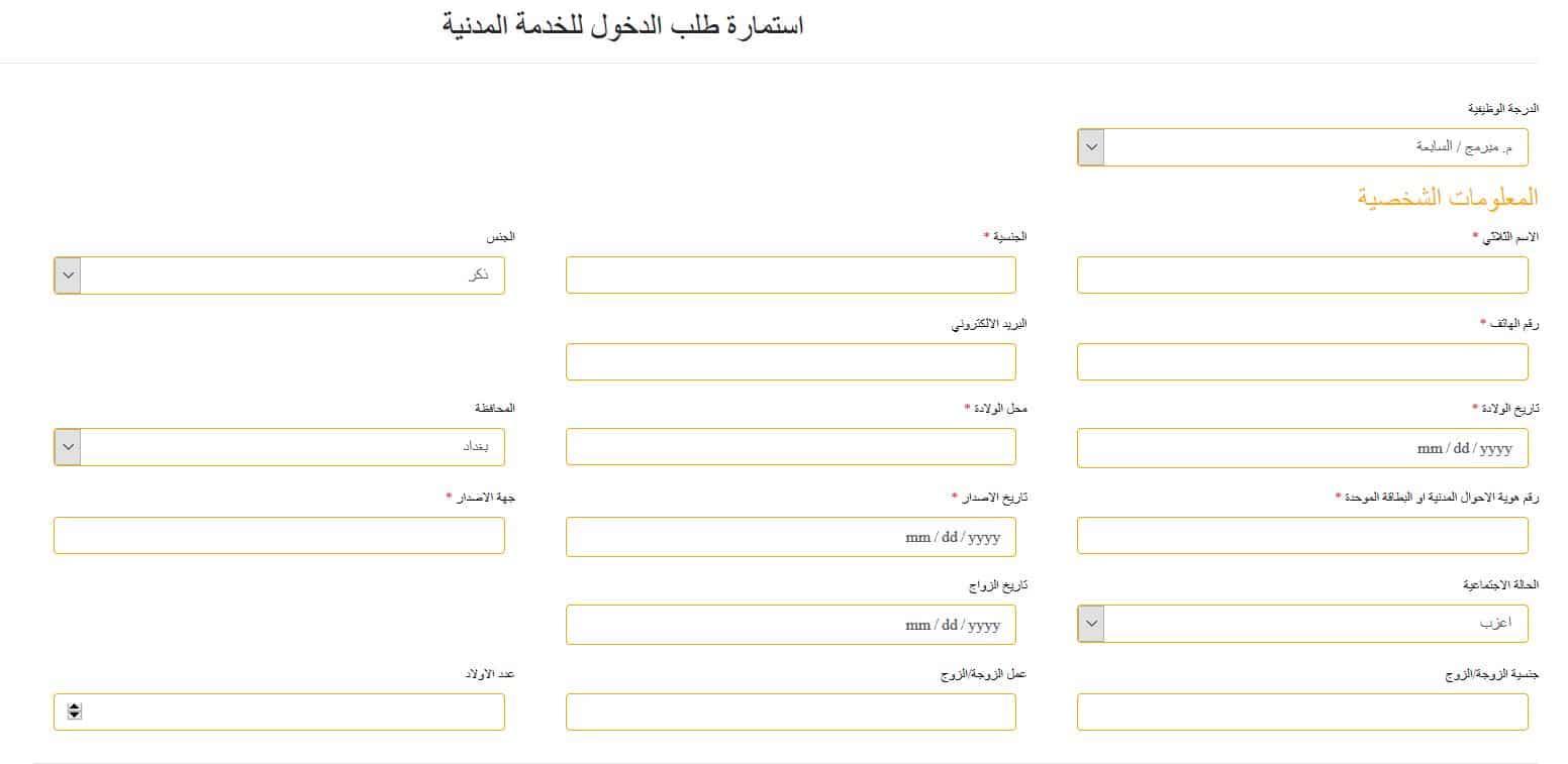 أستمارة وزارة التجارة العراقية 2019