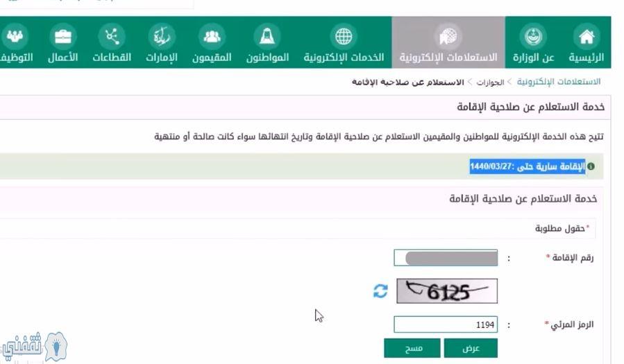 وزارة الداخلية استعلام عن صلاحية الاقامة