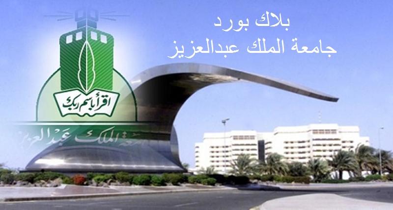 تسجيل دخول بلاك بورد جامعة جدة