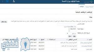 رابط منصة التوظيف بوزارة الصحة السعودية