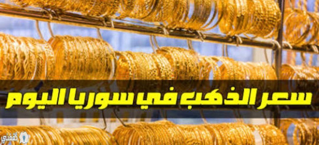 أسعار الذهب اليوم في سوريا السبت 28-12-2019 بدون مصنعية ...