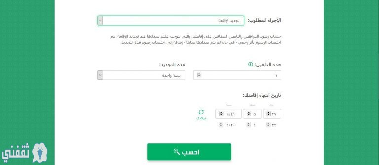طريقة حساب رسوم المرافقين والتابعين من خلال بوابة مقيم السعودية