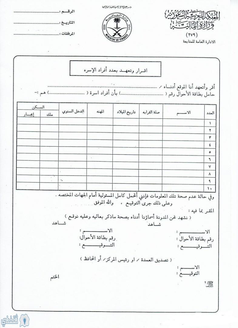 اعفاء بنك التسليف برقم الهوية 1441 خطوات العفو الجديد تحت الإجراء ثقفني