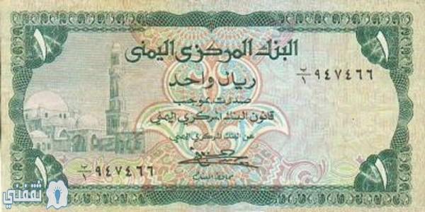 سعر الدولار باليمن اليوم مقابل الريال اليمني