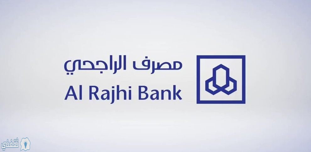 اوقات دوام بنك الراجحي في السعودية ثقفني