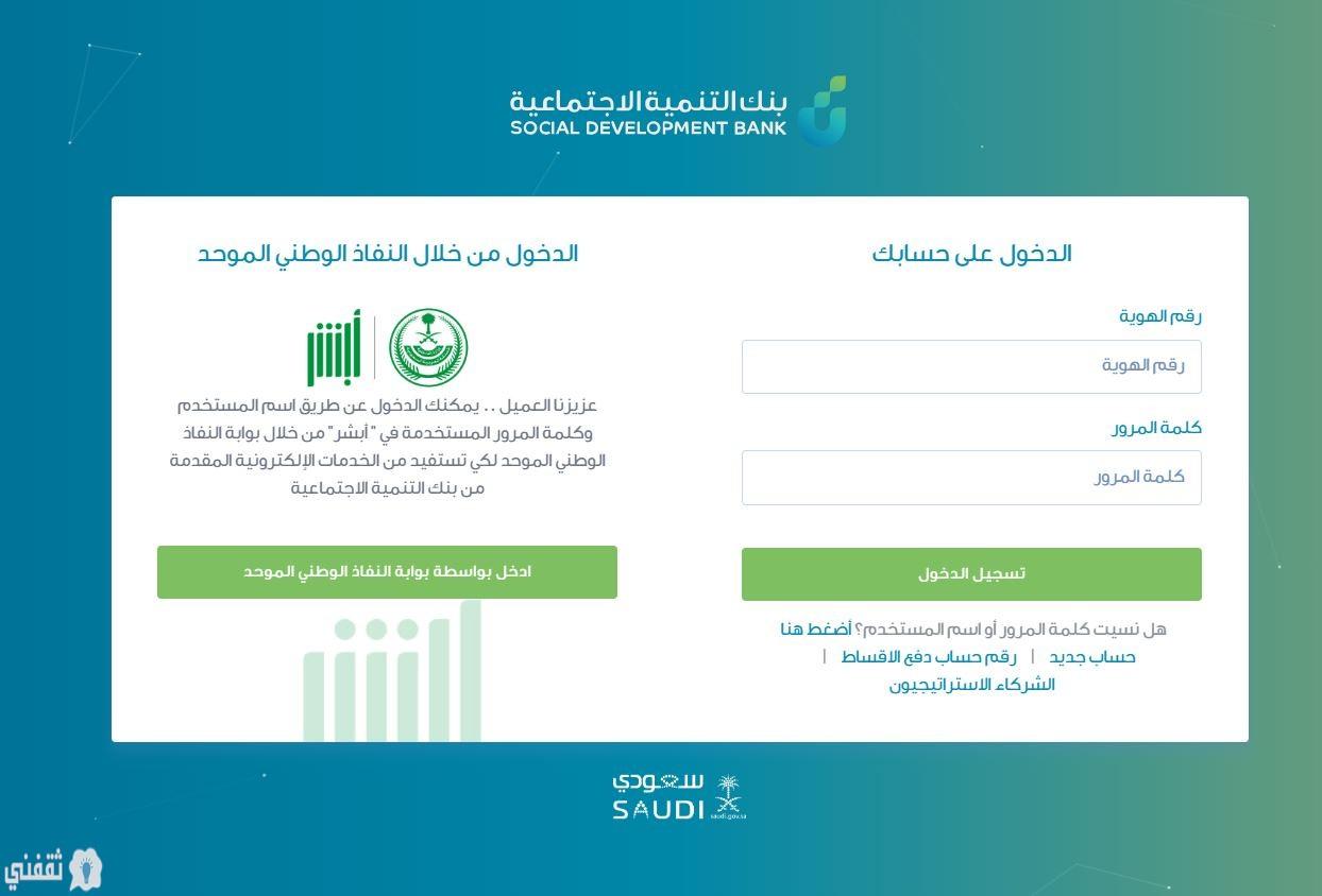 قرض الضمان الاجتماعي الجديد براتب 2000 ريال فقط من بنك التنمية 2020 شروط الحصول علي قروض بنك التنمية الاجتماعية إلكترونيا ثقفني