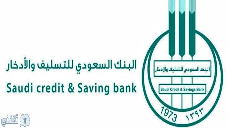 شروط جديدة لتغير كفيل بنك التسليف واستعلم الان عن كفيل بنك التسليف برقم الهوية ثقفني
