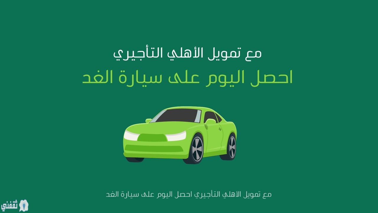قرض سيارة بدون تحويل الراتب