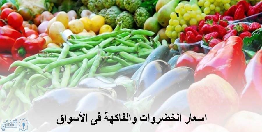 أسعار الخضروات والفاكهة في الأسواق