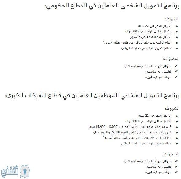 تمويل شخصي للمقيمين بنك الرياض للعاملين بالحكومة