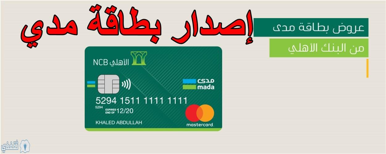 إصدار بطاقة مدي البنك الأهلي التجاري عبر جهاز الخدمة الذاتية