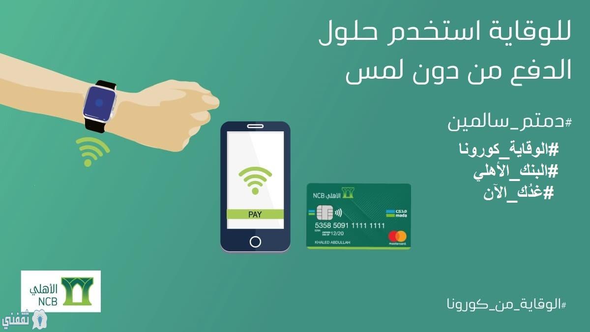 تعديل رقم الجوال في البنك الأهلي السعودي أون لاين ذاتيا ثقفني