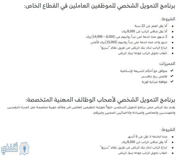 تمويل شخصي للمقيمين بنك الرياض للعاملين بالقطاع الخاص