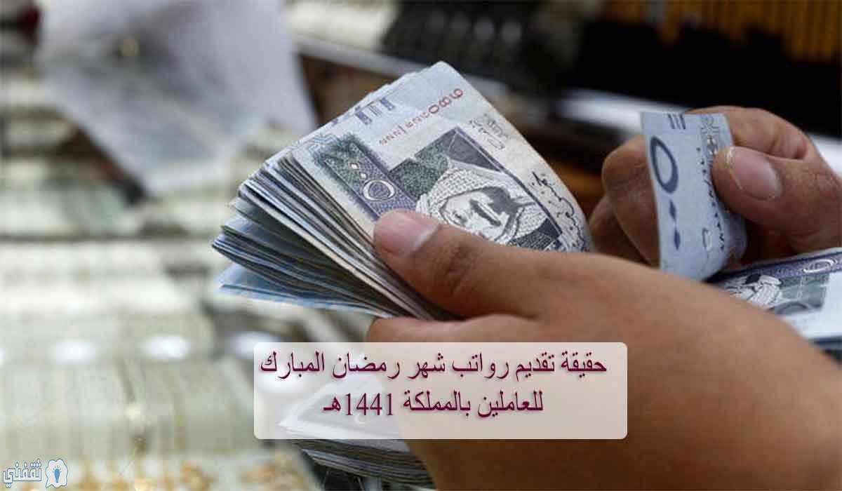 حقيقة تقديم صرف رواتب شهر رمضان المبارك للعاملين بالمملكة 1441هـ ثقفني