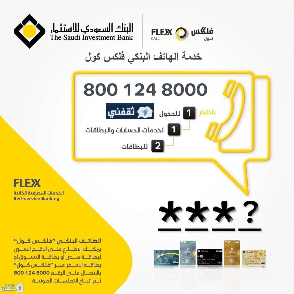 البنك السعودي للاستثمار فلكس