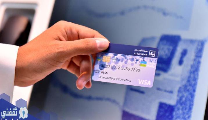 تجديد بطاقة الصراف الراجحي المفقودة أو انتهاء تاريخ البطاقة ثقفني