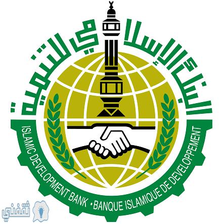 عاجل   رابط التقديم في وظائف شاغرة للرجال والنساء في البنك الإسلامي للتنمية - ثقفني